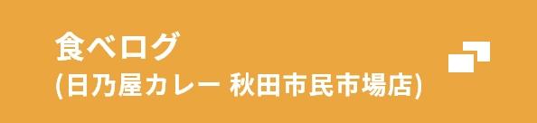 食べログ(日乃屋カレー 秋田市民市場店)